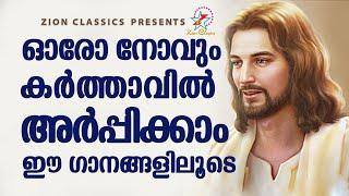ഓരോ നോവും കർത്താവിൽ അർപ്പിക്കാം ഈ ഗാനങ്ങളിലൂടെ | Malayalam Christian Songs | Jino Kunnumpurath