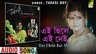 Eai Chile Eai Nei   এই ছিলে এই নেই   Bengali Modern Song   Tapasi Roy
