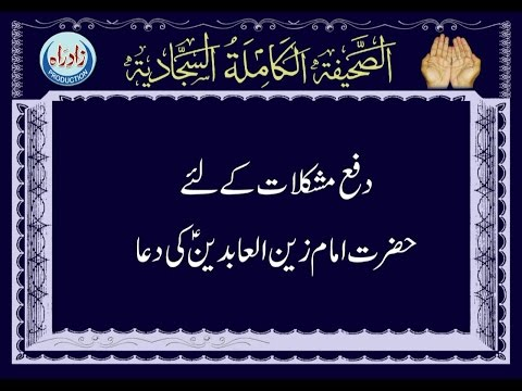 Dua 18 - His Supplication in Perils with urdu translation