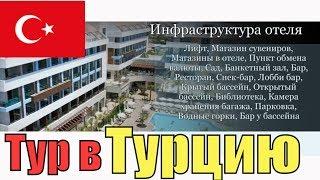 Тур в Сиде, Турция. Отель Port Side Resort 5*