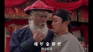九品芝麻官 日語  俺が全部だ (Ore ga zenbu da) (我全都要)