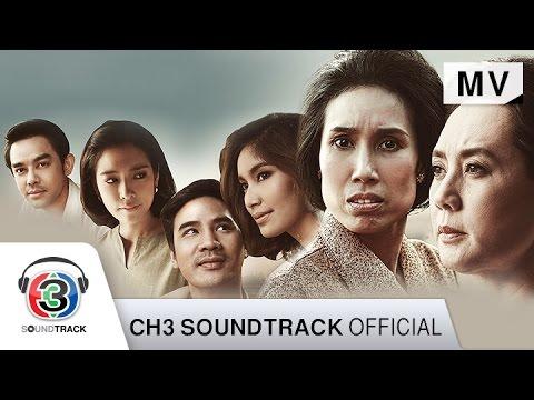 แพ้รัก Ost.สุดแค้นแสนรัก | แนน วาทิยา | Official MV