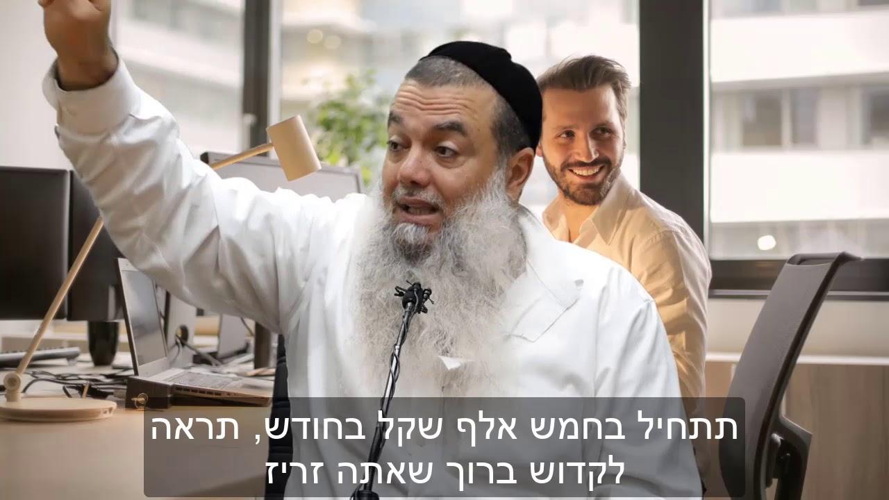 קצר: מנסה להיות טוב יותר - הרב יגאל כהן HD