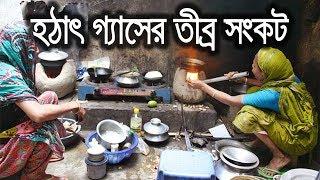 হঠাৎ গ্যাসের তীব্র সংকট | তিতাসের খামখেয়ালি, জনগণের চরম ভোগান্তি | Gas Crisis in Bangladesh