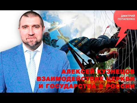 «Потапенко будит!», Алексей Кузнецов, взаимодействие церкви и государства в России