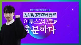[이투스247학원] 2…