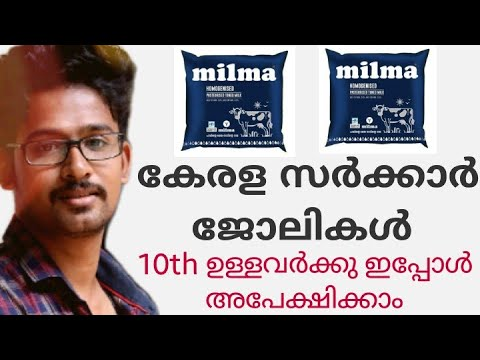 Milma recruitment 2020 malayalam|job vacancy malayalam|Kerala Co-Operative Milk Marketing Federation