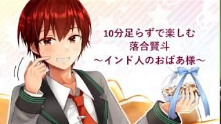 5月1日配信のトーク生配信「落合賢斗のちょっとオチ付け! 第五回『令和...