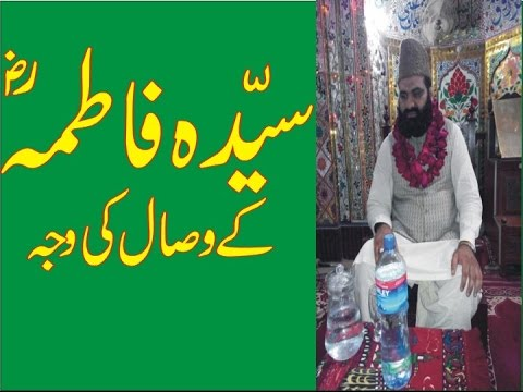 HAZRAT FATIMA r.a K VISAAL KI WAJAH by syed zaheer ahmad hashmi
