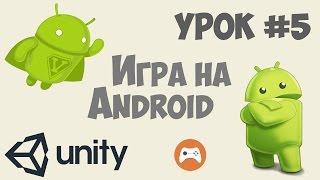 Как сделать игру на Андроид Unity 5 | Урок #5 - Делаем основные кнопки