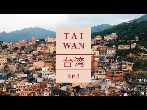"""""""อิ่มตัวแตกที่ไทเป""""-Taiwan [อาสาพาไปไต้หวัน] EP.1"""