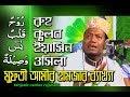 """আমির হামযার নতুন ওয়াজ """"রুহ, ক্বলব, ইয়াসিন ও ওসিলা এর ব্যাখ্যা"""" নাটোর ২১এপ্রিল Bangla waz amir hamza"""