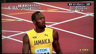 世界陸上男子400mリレー決勝