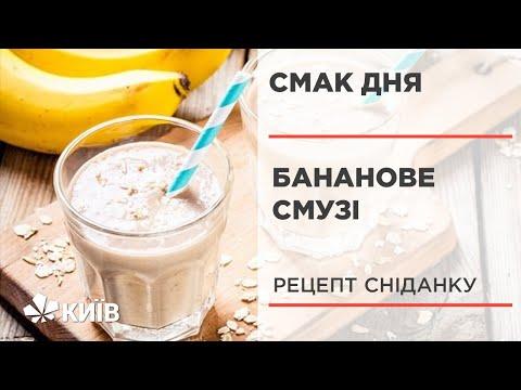 Бананове смузі - рецепт сніданку від Ольги Сумської