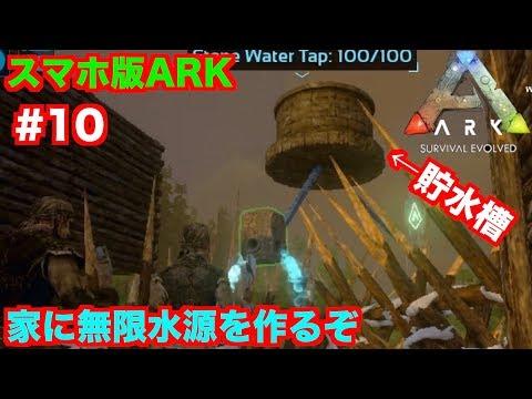 ARKモバイルスマホ版ARK#10PVEサーバー家に無限水源を作るぞパイプと貯水槽で水を確保するARK:survival evolvedアークサバイバルエボルブル