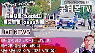 국계본tv/국계본뉴스/박근혜 대통령님 병원 가십니다/탄…