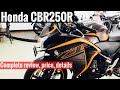 2018 Honda CBR250 R Price, details, Review | Pros and cons