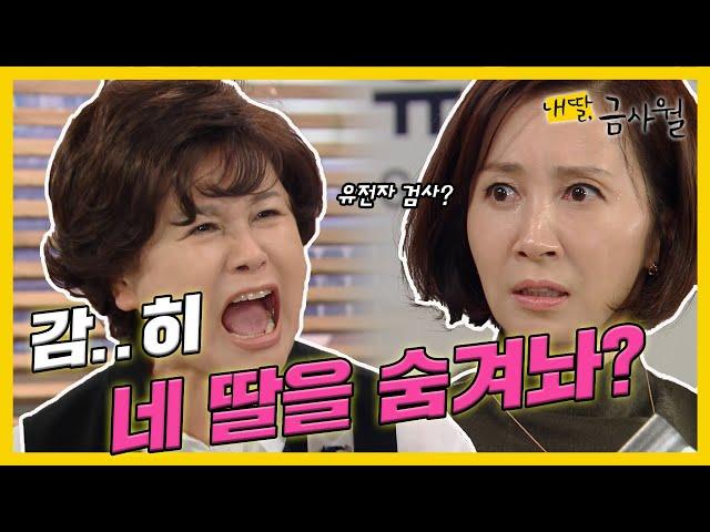 [내 딸, 금사월] 박원숙은 전인화의 숨겨놓은 딸을 찾기 위해 유전자 검사를 하는데...#옛드 (MBC151003방송)