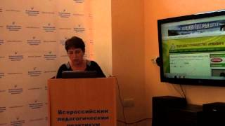Страшко ЛА 8 Использование интернет технологий для организации проектной деятельности учащихся по би