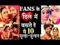 TOP 10 Best Dulha-Dulhan of Television