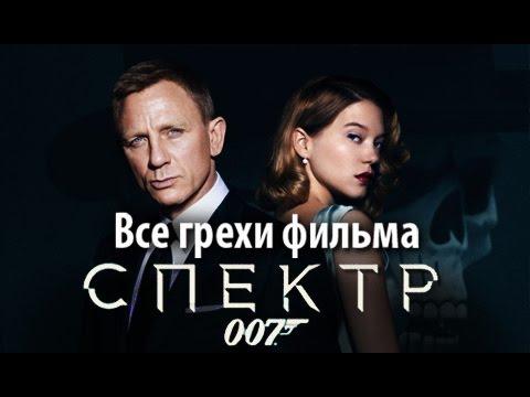 007: СПЕКТР через торрент -