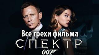 "Все грехи фильма ""007: СПЕКТР"""