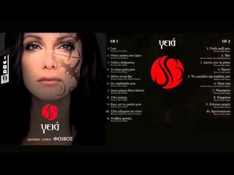 Δέποινα Βανδή - Θέλω Να Σε Δω | Despina Vandi - Thelo Na Se Do (Official Audio Video HQ)