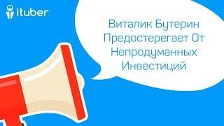 Виталик Бутерин Предостерегает От Непродуманных Инвестиций. Ежедневный Обзор Новостей от iTuber