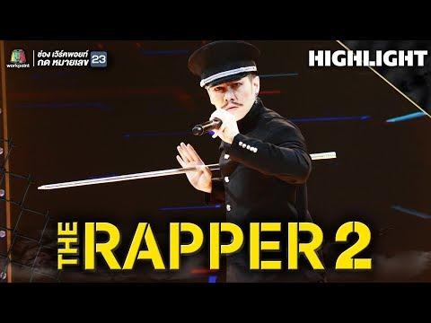 ฟิต มิตร ด้าม   Audition   THE RAPPER 2