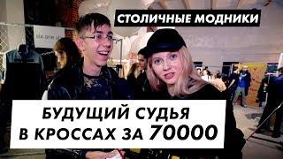 Лук за 220к у первокурсника / Луи Вагон