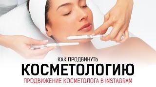 видео Маркетинг и реклама СПА салона