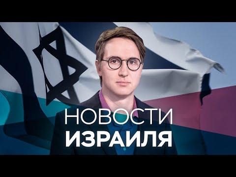 Новости. Израиль / 21.12.2020