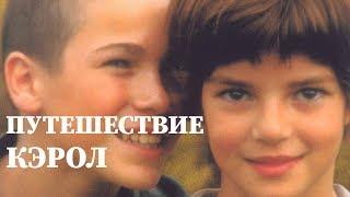 Путешествие Кэрол/ El viaje de Carol/ 2002/ Фильм HD