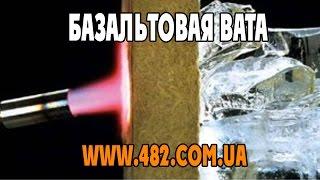 Минвата в плитах - базальтовая вата(Минвата в плитах продажа в Киеве, купить вату isover, ursa, rockwool. Базальтовая вата на сайте http://482.com.ua/min_vata.html., 2015-04-13T20:56:32.000Z)
