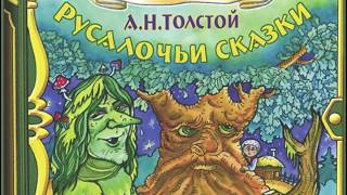 Иван да Марья (Русалочьи сказки)/А.Н.Толстой/Сказки для детей