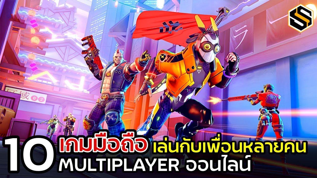 10 เกมมือถือ Multiplayer ออนไลน์  เล่นกับเพื่อน หลายคนโคตรสนุก