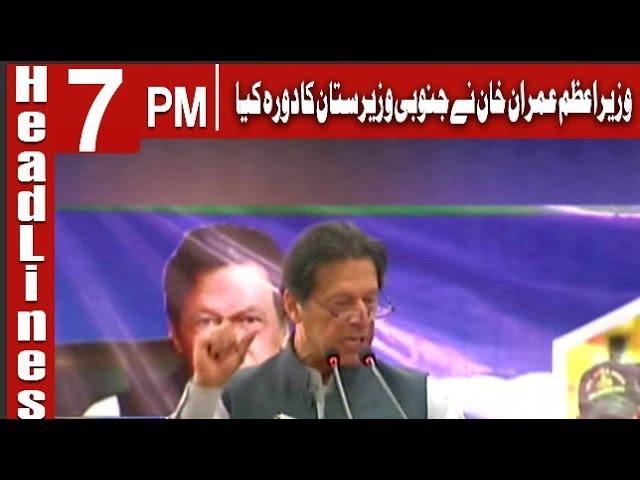 HEADLINE 7 PM | 24 April 2019 | CHANNEL FIVE Pakistan
