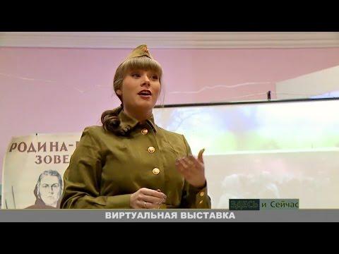 Виртуальная выставка в краеведческом музее