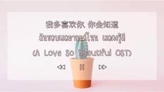 [KARAOKE/SUBTHAI] 我多喜欢你, 你会知道 - ฉันชอบเธอมากแค่ไหน เธอคงรู้ดี (Ost. A Love So Beautiful)