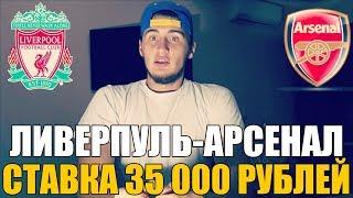 СТАВКА 35 000 РУБЛЕЙ НА ЛИВЕРПУЛЬ-АРСЕНАЛ! ТОП СТАВКА РУСЛАН ЗАДОРОЖНЫЙ