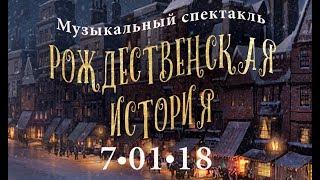 """Спектакль """"Рождественская история Скруджа"""""""