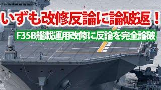 護衛艦いずもF35B戦闘機運用に問題あり!その根拠のなさに完全論破返し?攻撃型空母の意味とは・・・