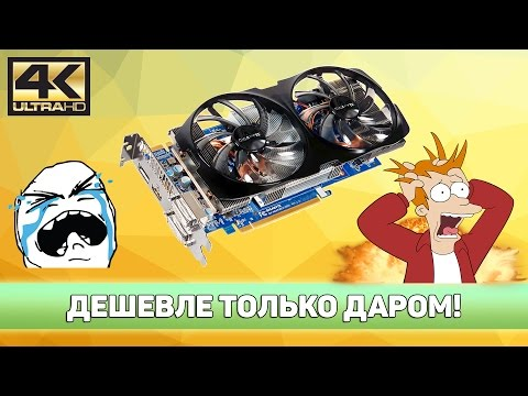 ♿ ТЕСТИРУЕМ ВИДЕОКАРТУ 2012 ГОДА - NVIDIA GTX 660 Ti