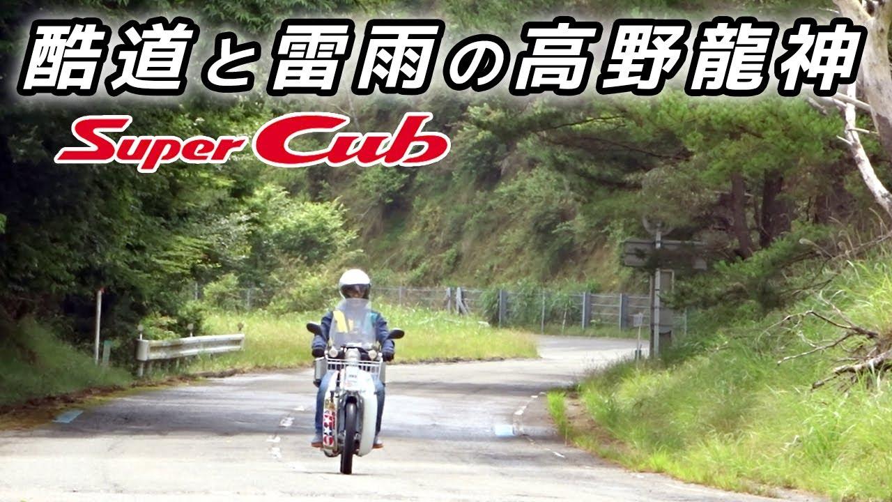 激走!高野龍神スカイライン【スーパーカブ】酷道と雷雨の高野龍神③【モトブログ】原付二種ツーリング SuperCub Touring in Japan
