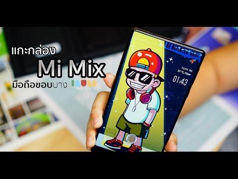 += รีวิว Xiaomi Mi Mix Unboxing =+ มือถือขอบบางแห่งอนาคต ที่ได้ลองใช้วันนี้