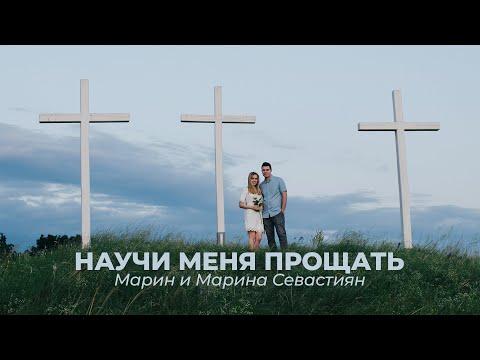 Марин и Марина Севастиян - Научи меня прощать | Христианские песни (Official Video)