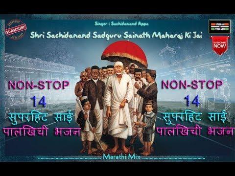 Sai Baba Nonstop Bhakti Geet