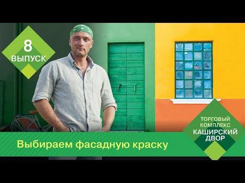 """Советы от ТК """"Каширский Двор"""": Как выбрать фасадную краску"""