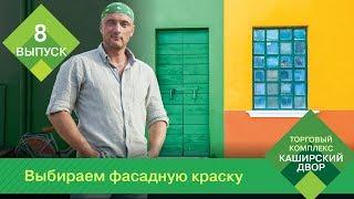 видео Эмаль для реставрации ванны: какую выбрать и какая подойдет лучше