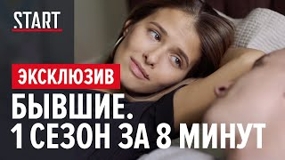 бывшие    Любовь Аксенова и Денис Шведов расскажут все о первом сезоне
